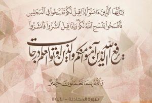 اهمیت علم و علما از دیدگاه قرآن و سنت