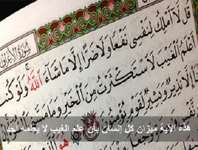 پاسخ قرآنی و نبوی به آنان که پیامبر را غیبدان تصور میکنند