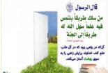 اهمیت علم و علما از دیدگاه قرآن و سنت [بخش اول]