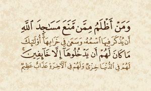 بيانيه خداوند در تخريب مساجد