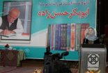 نکوداشت استاد ابوبکر حسنزاده در دانشگاه کردستان برگزار شد