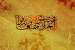 وحدت اسلامی از دیدگاه قرآن و سنت