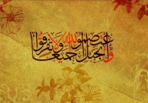 وحدت اسلامی از دیدگاه قرآن و سنتوحدت اسلامی از دیدگاه قرآن و سنت