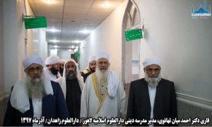 سفر مدیر مدرسه دینی دارالعلوم اسلامیه لاهور به زاهدان