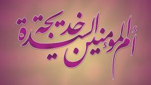 نخستین همسر پیامبر و الگوی زنان مسلمان