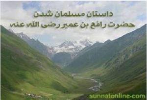 داستان مسلمان شدن حضرت رافع بن عمیر رضی الله عنه