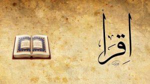 رازهای درمانی گوش دادن به قرآن