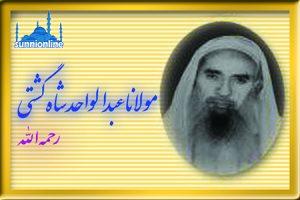 یادی از مولانا عبدالواحدشاه گُشتی؛ ستارهی فروزان بلوچستان
