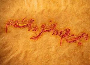 اهمیت و جایگاه علم در اسلام