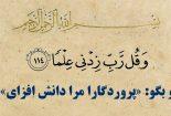 تنها علم و قرآن باعث نجات و خوشبختی انسان میشود