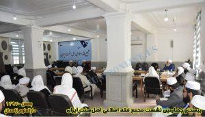 بیستوچهارمین نشست مجمع فقهی اهلسنت ایران آغاز شد