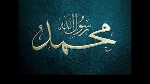 سرور کائنات حضرت محمّد مصطفى صَلَّى اللهُ عَلیهِ وَسَلَّم