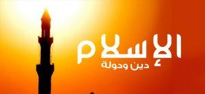 همگام با دستاوردهای اسلام