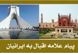 پیام علامه اقبال به ایرانیان
