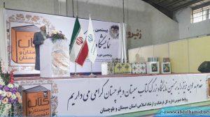 آغاز بهکار بیستمین نمایشگاه بزرگ کتاب استان سیستانوبلوچستان