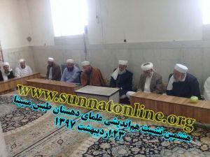 هشتمین نشست هماندیشی علمای دهستان طبس مسینا برگزار شد