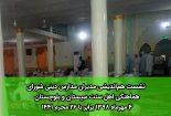 نشست هم اندیشی مدیران مدارس شورای هماهنگی مدارس اهل سنت سیستان و بلوچستان