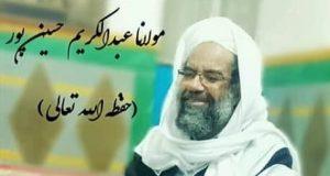 مولانا عبدالکریم حسین پور
