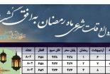 جدول اوقات شرعی  ماه رمضان به افق شهر گشت