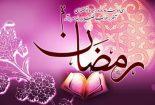 فضیلت ماه رمضان در حدیث رسول الله «ص»