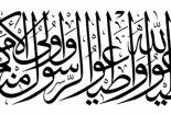 معناي « وَأُولِي الْأَمْرِ مِنْكُمْ»، استاد عبدالحکیم سیدزاده