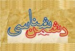 دشمن را بشناسیم، عطاءالله محمدحسنی