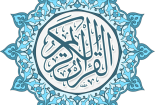 فایل دانلود کتاب قرآن؛ کتابی شگفت انگیز