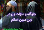 جایگاه و منزلت زن در دین مبین اسلام