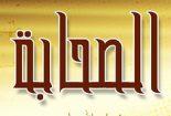 یاران خستگیناپذیر پیامبراسلام صلیالله علیهوسلم