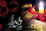 نکاتی در مورد شب یلدا