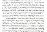 انتقاد نمایندگان کُرد مجلس از اهانتهای صداوسیما به اقوام ایرانی
