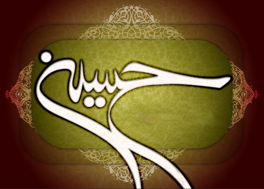 سیدنا امام حسین رضی الله عنه الگوی عدالت و وفا