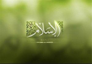 اسلام؛ دین اندیشه و تفکر