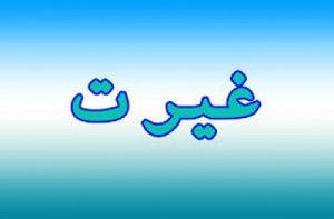 دو نمونه از غیرت اسلامی در تاریخ مسلمانان یکی از گذشته و دیگری از حال