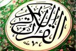 دلیل قاطع بر جاودانگی قرآن