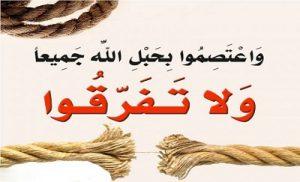 مراد از اعتصام به حبل الله