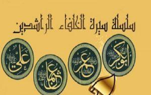 نقش یا مشورتهای حضرت علی رضی الله عنه در زمان خلفای ثلاثه