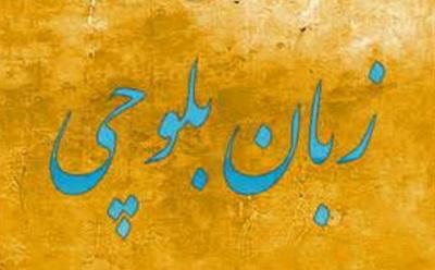 زبان و فرهنگ بلوچی از دیدگاه حضرت شیخ الحدیث رحمه الله