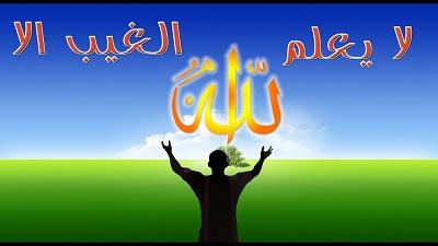 پاسخ قرآنی و نبوی به آنان که پیامبر را غیبدان تصور میکنند!