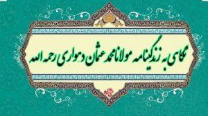 نگاهی به زندگینامهٔ مولانا محمدعثمان دهواری رحمه الله
