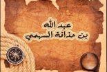 بوسهای که سبب رهایی اسرای مسلمان شد!