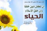 اسلام دین حیات است