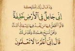 نمونه هایی از جایگاه والای انسان در قرآن