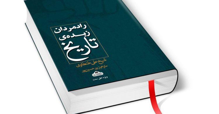 کتاب رادمردان زبده تاریخ، ترجمه زبیر حسین پور