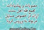 مصوبات مجمع فقهی اهل سنت ایران در رابطه با بیماری کرونا