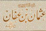 سروده ای در وصف شهید قرآن عثمان ذی النورین رضی الله عنه