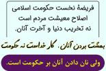 وظیفهٔ حکومت اسلامی