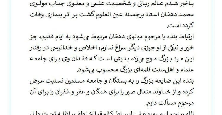 شیخ الحدیث مولانا عبدالرحمن چابهاری حفظهالله وفات مولانا محمد دهقان را تسلیت گفت