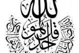 الله پاکَے موجود بیگَے سما