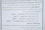 نشست مجمع فقه اسلامی سراوان بزرگ برگزار شد